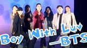 BTS-【Boy With Luv】翻跳 迎新晚会舞台(安庆师范大学)