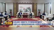 高建军会见中国铁建投资集团有限公司党委书记董事长张沛然一行