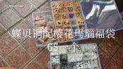 【出闲置+付费送】樱花玛瑙蝶贝铜配天然石福袋65一个