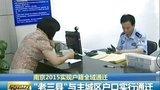 """南京2015实现户籍全域通迁 """"老三县""""与主城区户口实行通迁"""
