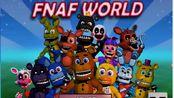 [FNAF World]实况合集(持续且尽量快速更新)
