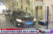 武汉机动车环检执行新国标,检查时间将翻倍,建议车主错峰年检