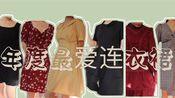 穿搭| 2020我最喜爱的七条连衣裙|淘宝|平价|158.100|梨形身材