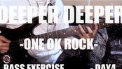 【贝斯】DEEPER DEEPER-One Ok Rock/特效拉满/oor翻弹/废柴练琴第四弹