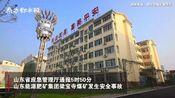 山东济宁梁宝寺煤矿安全事故造成11人被困,救援进行中