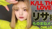 【TAIYONA 太陽奈】混血仙女的BLACKPINK'葬爱'仿妆+澳洲留学的费用分享