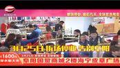 阜阳新闻综合 转播安徽新闻联播结束后广告2020031618:56-19:00