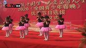 CCTV网络高清频道共筑中国梦,关爱留守儿童,2020年《全国青少年春晚》优秀选拔南阳分会场开幕仪式举办圆满成功