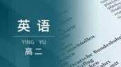 2020.3.11姜堰二中空中课堂物理课