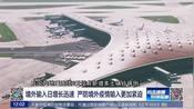 27岁男子从美国抵京 曾4次检测阴性8天后确诊为重症