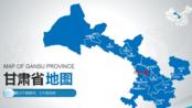 """甘肃省地图,简称""""甘""""或""""陇"""",甘肃,是取甘州(今张掖)、肃州(今酒泉)二地的首字而成"""