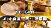 VLOG011 /山东大学的食堂是什么样的呢?食堂一周生存指南来了!