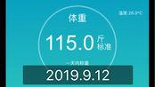2019.9.12 减肥第68天,今日体重115,本月目标体重105