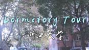 【宿舍tour】瞅瞅浙江大学西溪北园宿舍 + 宿舍好物分享!
