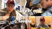 【Vlog003 奇妙情人节逛吃特辑】日本东京北海道小樽札幌美食地图走一圈 漩涡鸣人中华小当家深夜食堂乱入 拉面一番寻味之旅赛高 cr. yangyangww