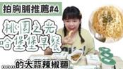 【古娃娃WawaKu】桃园之光「哈堡堡早餐店」+ 在这里偷东西不犯法?!不可思议的神秘饭店