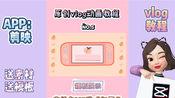 【vlog教程】手机制作蜜桃新色switch游戏机风格vlog开头动画教程 动态边框 像素字体 游戏机屏幕