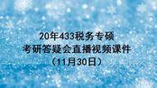 20年山东财经大学433税务专硕初试考研11月份答疑课视频