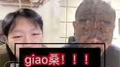 睾哥vs吉吉日语 (giao版日语哪家好 河南许昌小giao睾)