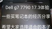 Dell g7 7790 17.3寸使用体验 以及如何选择一款笔记本