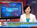 河北唐山迁西县地表塌陷救援工作结束 失踪6人全部死亡 110802 重庆早新闻
