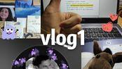 VLOG1|当代大学生的生活能够有多肥宅多无聊,豆浆面包/学习/泡面
