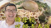 大学毕业7年,臭豆腐回母校吃一碗四川小面,依然是青春时的味道