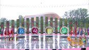 """""""欢动北京""""第八届国际青少年文化艺术交流周《花好月圆》河北省廊坊市文安县阳光蓓蕾舞蹈艺术学校"""