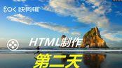 【HTML制作】加入了登录入口