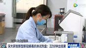 22分钟出结果深大研发新型新冠病毒抗体试剂盒