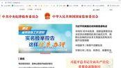 国家监察委员会决定派出调查组赴湖北省武汉市,就群众反映的涉及李文亮医生的有关问题作全面调查。
