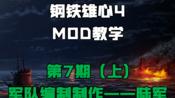 【钢铁雄心4】MOD教学 #7 军队编制制作——陆军(上)