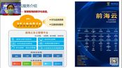 市人社局驻前海专场业务介绍及深圳援企稳岗措施解读