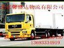 北京到通化货运公司(80250450)