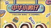 【中华小鸣仔】mini vlog之吃饭日记06 所有女生!广东必吃的猪肚鸡来咯