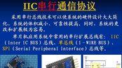 器件的学习与使用系列12-你理解iic总线协议吗?这里有详细的解释