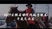 2019安徽省中华传统弓联赛年度总决赛【阜阳站】