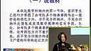 《数学归纳法及其应用举例》王虹--2012年河北省高中青年数学教师优质课观摩与评选(说课)