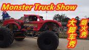 Monster Truck Show Gosford Festival Fireworks 大脚车表演秀+烟花秀( 悉尼 澳大利亚)