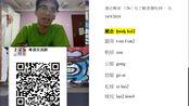 港式粤语(26)你了解香港吗IV - 住