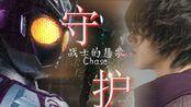 【MAD】Chase-战士的悲歌:爱与守护,雨中的孤影,是为何而战呢?