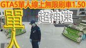 2020-03-12 GTA5单人线上无限刷车1.50 无需timing 无需MOC&斗技工坊 online solo money glitch