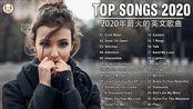 2020年最火的英文歌曲 + 歐美流行音樂 + 超好聽中文+英文歌曲(精心挑選) 2020最近很火的英文歌 + KKBOX綜合排行榜 2020 (0)