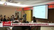 [云南新闻联播]首届澜沧江湄公河次区域地中海贫血防控会议举行