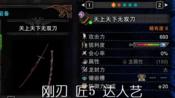 【MHW】匠5的双天刀白斩够你砍多久(贫穷画质)