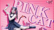 【鱼丸】PINK CAT (●ω●)