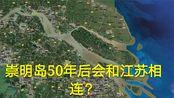 预计上海的崇明岛在50年后会和江苏相连,你会有幸看到这一幕吗
