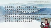 【DSE中文】始得西山宴遊記粵音誦讀【文靜│現代教育】(已參照教育局與大型出版商之讀音指引)