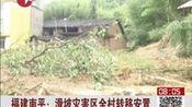 福建南平:滑坡灾害区全村转移安置 看东方 160511—在线播放—优酷网,视频高清在线观看