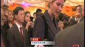 中国驻美使馆举办中国文化之夜活动 伊万卡·特朗普携女观赏艺术表演